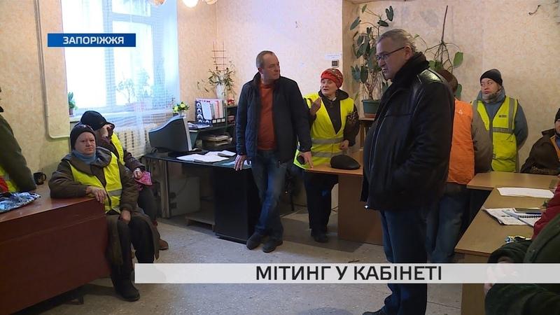 Мітинг у кабінеті