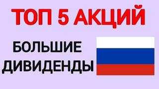 Лучшие дивидендные акции России 2021. Какие акции с большими дивидендами купить? Дивиденды 2021.