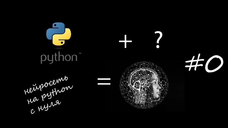 Нейросеть на python с нуля 0 Перцептрон Neural Network on python from scratch 0 Perceptron