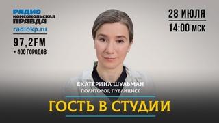 Екатерина ШУЛЬМАН: Какой будет Россия через 30 лет | ГОСТЬ В СТУДИИ |
