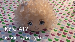 Лицо текстильной куклы. how to draw a doll's face