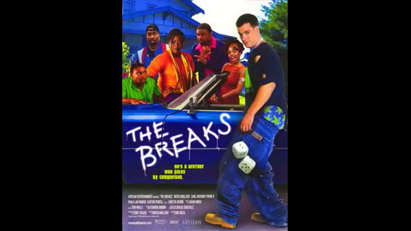 Белая Ворона The Breaks 1999 Перевод павел Санаев Комедия