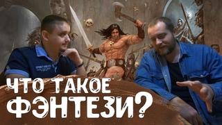 Что такое жанр фэнтези? Конан-варвар, Пушкин и игры фэнтези: Forgotten Realms, The Elder Scrolls