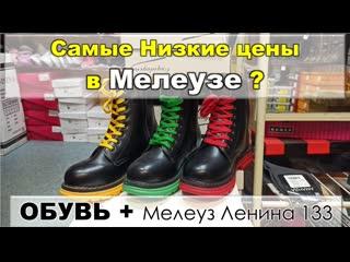 Обувь в Мелеузе Женская Детская Мужская самый большой выбор зимняя летняя кроссовки модные сапоги туфли ботинки уги дешево