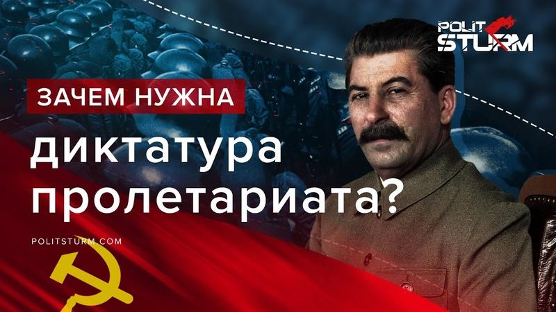Зачем нужна диктатура пролетариата