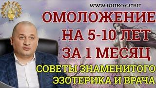 Омоложение на 5 - 10 лет за 1 месяц 💥 Совет от знаменитого Эзотерика и Врача Андрея Дуйко