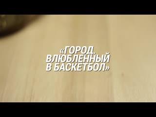 Выставочная экспозиция «История пермского баскетбола»