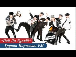 """Фолк - группа Партизан FM - """"Пей Да Гуляй!"""""""