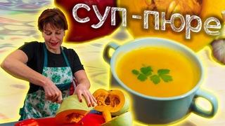 Суп пюре из тыквы со сливками и моркови Простой рецепт блюда на обед!