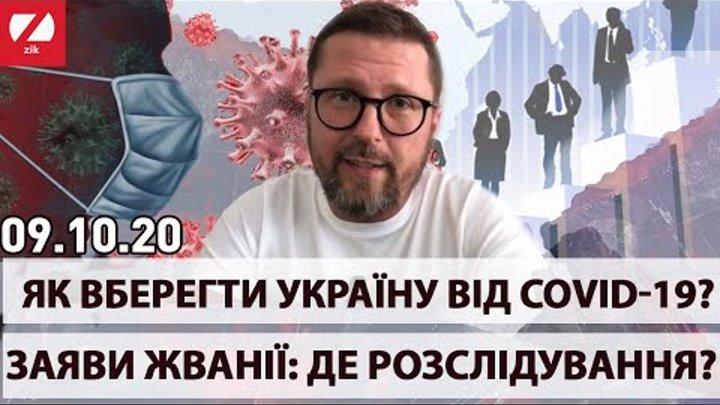 Анатолій Шарій Ток шоу 15 09 10 20