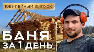 Строим баню из бревна. От фундамента до крыши! Реальный день строителей деревянных домов и бань