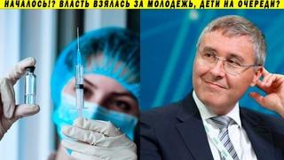 Минобр принуждает к вакцинации!? Правительство забыло закон и обещания!