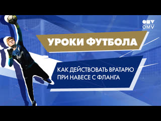 Уроки футбола от «Газпром»-Академии: действия вратаря при навесе с фланга