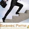 Бизнес-Ритм. Тренинги в Красноярске