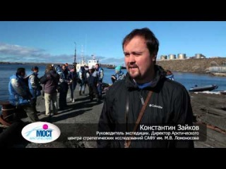 Рейс экспедиции «Арктического плавучего университета-2014»