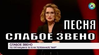 МС Квадратный - Слабое звено