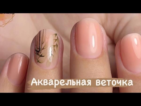 Акварельный веточки дизайн ногтей акварелью