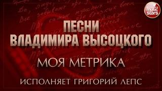 ПЕСНИ ВЛАДИМИРА ВЫСОЦКОГО ✮ МОЯ МЕТРИКА ✮ ИСПОЛНЯЕТ ГРИГОРИЙ ЛЕПС