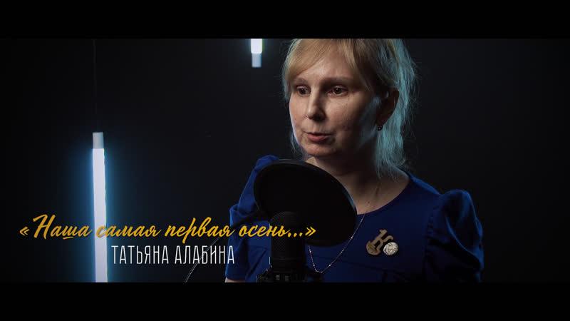 Татьяна Алабина Наша самая первая осень