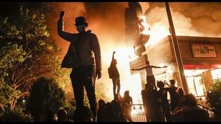 Америка в огне