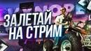 РОФЛИМ В GTA5RP 🔥 ГТА 5 РП СТРИМ ✅ VINEWOOD В GTA 5 RP ❤️