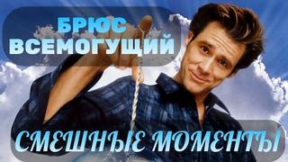 """смешные моменты фильма """"Брюс Всемогущий"""" (Bruce Almighty,2003)[TFM]"""