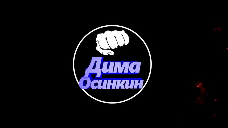ГЕРОИН -Дима Осинкин (Tony Montana aka Osina )18