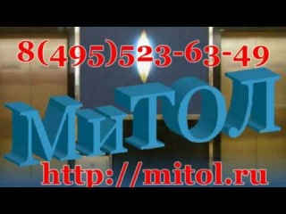 МиТОЛ Монтаж и техническое обслуживание лифтов. Скоро 15 лет!