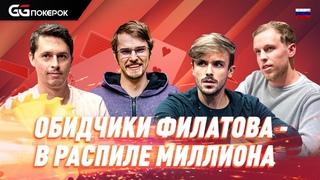Super MILLION$ | $1,230,000 | Свен Йоаким Андерссон, ssicK_OnE, Бруно Волкманн, theNERDguy  | RUS