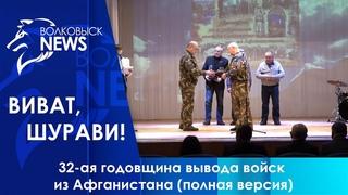 Виват, Шурави! Торжественное мероприятие ко Дню вывода войск из Афганистана