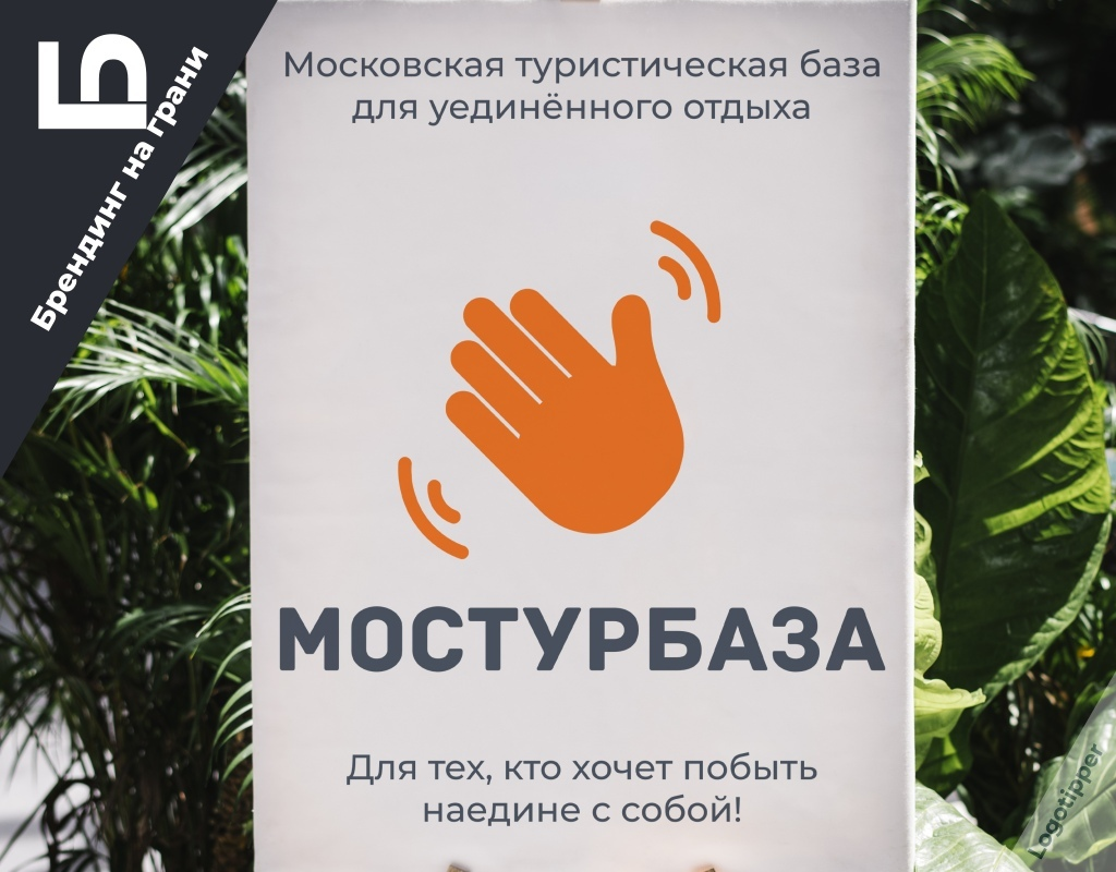 Московская туристическая база для уединённого отдыха