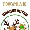 Подслушано | Владивосток