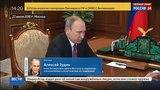 Новости на Россия 24 Алексей Зудин назначения, произведенные президентом, помогут регионам