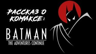Рассказ о комиксе (РОК): Batman: The Adventures Continue by Paul Dini and Alan Burnett (2020)