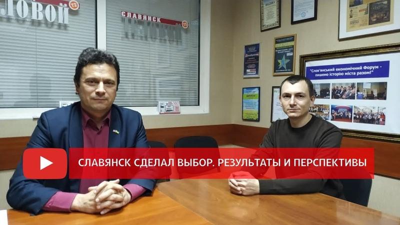 Денис Бегунов о результатах выборов в Славянске 24 ноября