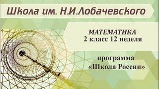 Математика 2 класс 12 неделя. Устные и письменные приемы сложения и вычитания