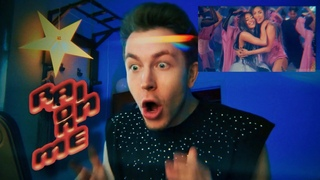 RAIN ON ME MUSIC VIDEO REACTION  I  Lady Gaga & Ariana Grande (на русском)