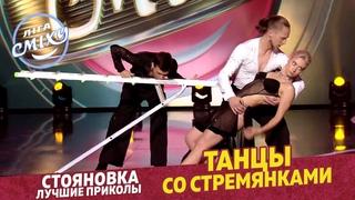 Танцы с НЕСЕМПАТИЧНЫМИ ДЕВУШКАМИ из Стояновки | Лига Смех ЛУЧШЕЕ