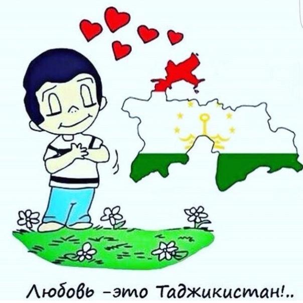 Картинки таджикистан родина моя