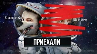 Красовский: о переговорах с YouTube, гей-парадах, Гагарине // Антонимы с Антоном Красовским