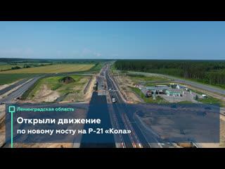 Открытие движения по новому мосту на Р-21 в Ленинградской области