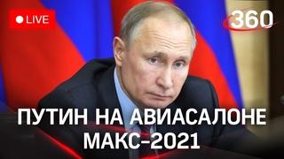 Владимир Путин на авиасалоне МАКС-2021 в Жуковском. Секретный самолет покажут президенту. Трансляция
