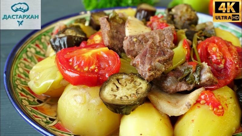 БУГЛАМА ☆ Нереально ВКУСНЫЙ УЖИН для всей семьи ☆ Азербайджанская кухня ☆ Аджапсандали