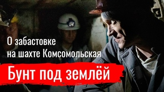 Бунт под землёй. Александр Васьковский о забастовке на шахте Комсомольская // По-живому