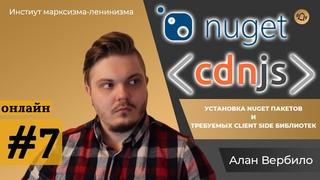 Создание онлайн игр / Уроки по Unreal Engine 4 / #7 - NuGet пакеты и клиентские библиотеки cdnjs