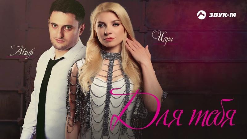 Акиф Муртазалиев, Ияра - Для тебя | Премьера трека 2019