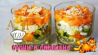 СУШИ САЛАТ в стакане. Быстро и очень вкусно. Ленивые суши ФИЛАДЕЛЬФИЯ. Рецепт суши салата в стакане