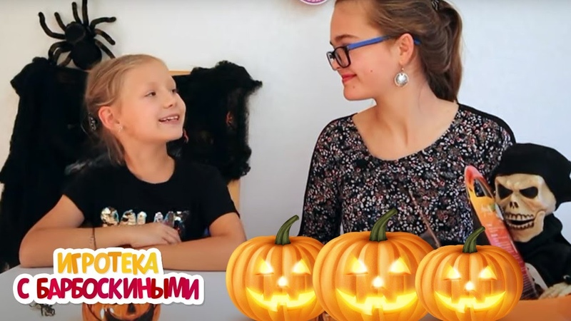 Игротека с Барбоскиными 🎃 Жуткий Хэллоуин 🎃 Сборник новых серий