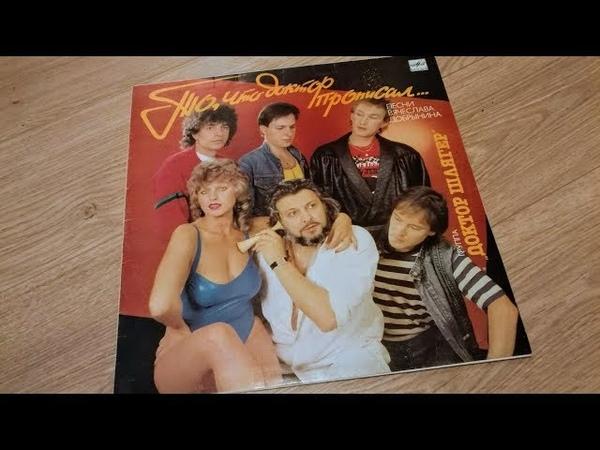 Группа Доктор Шлягер То что Доктор Прописал 1990 Полный албом