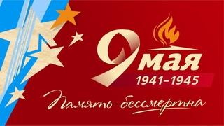 ПЕСНИ ВОЕННЫХ ЛЕТ  • С Днём Победы! Праздничный вечер 9 Мая 2021 • Мы помним, мы гордимся!